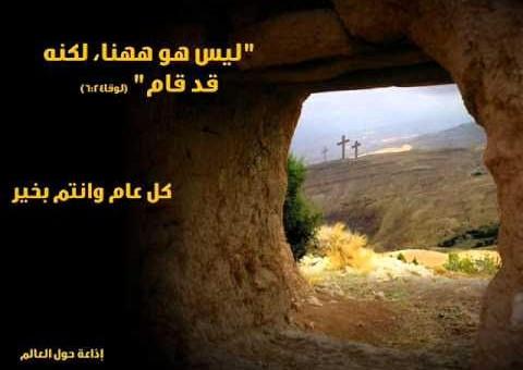 Wielkanoc w Jerozolimie - 850 chrześcijan z Gazy mogą wziąć udział w świętach