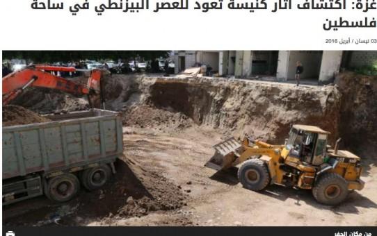 Palestyńczycy zniszczyli ruiny kościoła Bizantyjskiego
