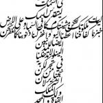 Abaana_Ojcze nasz po arabsku_kaligrafia1