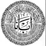 Abaana_Ojcze nasz po arabsku_kaligrafia2