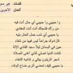 O_habibi