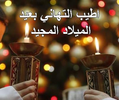 عيد ميلاد المسيح المجيد - Szczęśliwych świąt narodzenia Chrystusa!