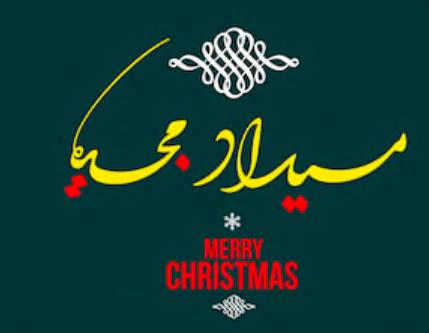ميلاد يسوع المسيح - narodzenie Jezusa Chrystusa