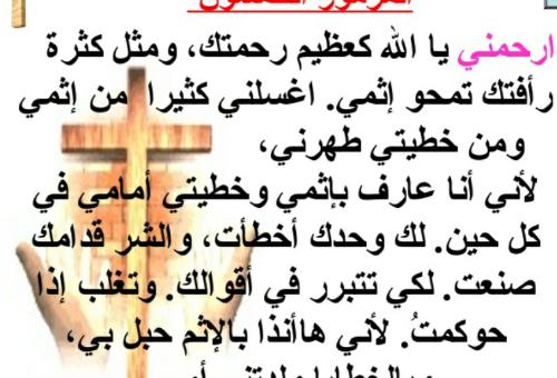 Prawosławne wyznanie wiary po arabsku