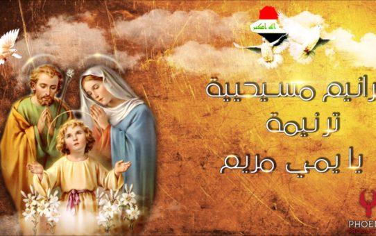 Piękny hymn ku czci Maryi w języku arabskim